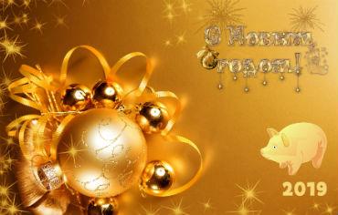 С новым годом от гостевого дома Русь в Песчаном